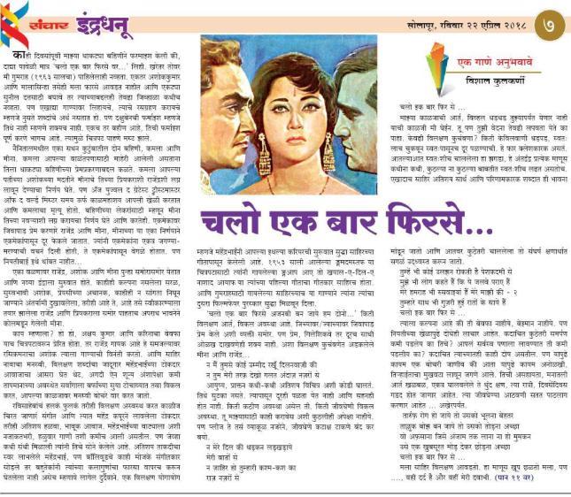 Sanchar VK 22-4-18