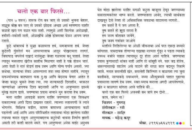 Sanchar VK 22-4-18_1